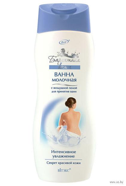 """Ванна молочная с воздушной пеной """"Бархатная кожа"""" (500 мл)"""