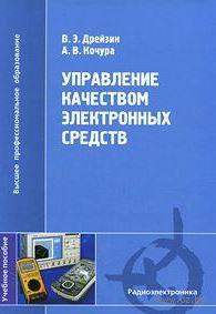 Управление качеством электронных средств. В. Дрейзин, А. Кочура
