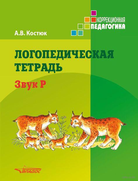 Логопедическая тетрадь. Звук Р. Анна Костюк