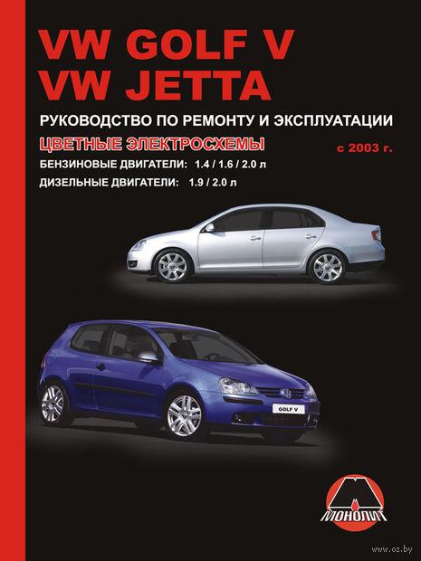 Volkswagen Golf V / Volkswagen Jetta с 2003 г. Руководство по ремонту и эксплуатации