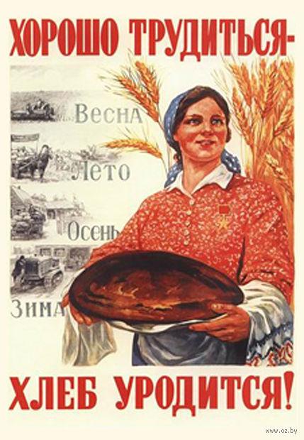 """Магнит сувенирный """"Советские плакаты"""" (арт. 1024)"""