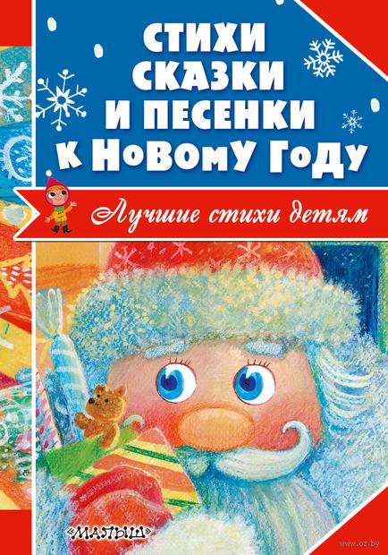 Стихи, сказки и песенки к Новому году. Самуил Маршак, Агния Барто, Корней Чуковский