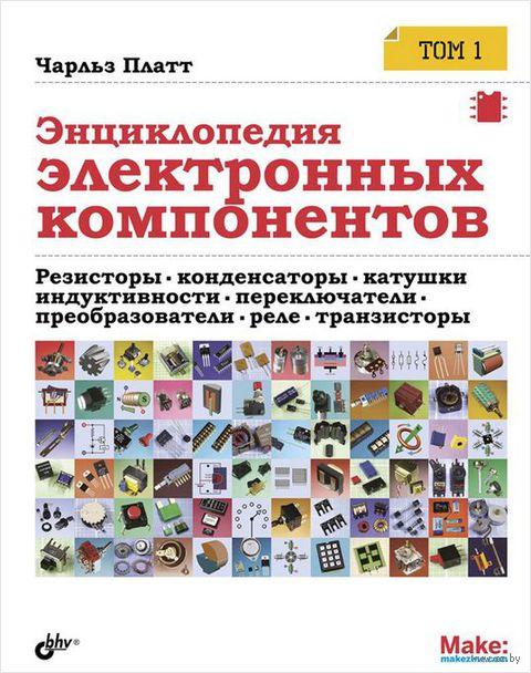 Энциклопедия электронных компонентов. Том 1 — фото, картинка