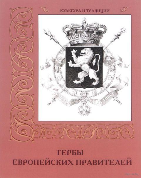 Гербы европейских правителей — фото, картинка