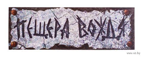 """Табличка на дверь """"Пещера Вождя"""" — фото, картинка"""