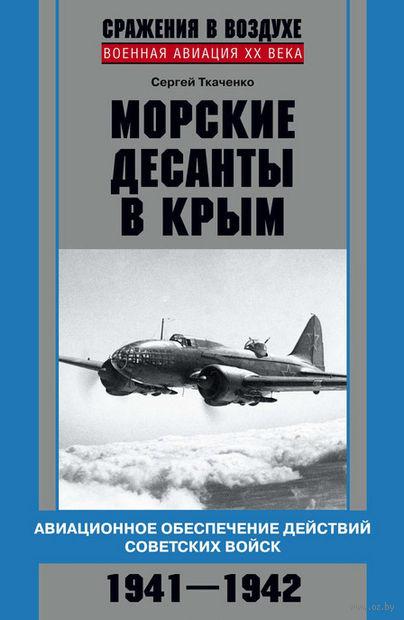 Морские десанты в Крым — фото, картинка