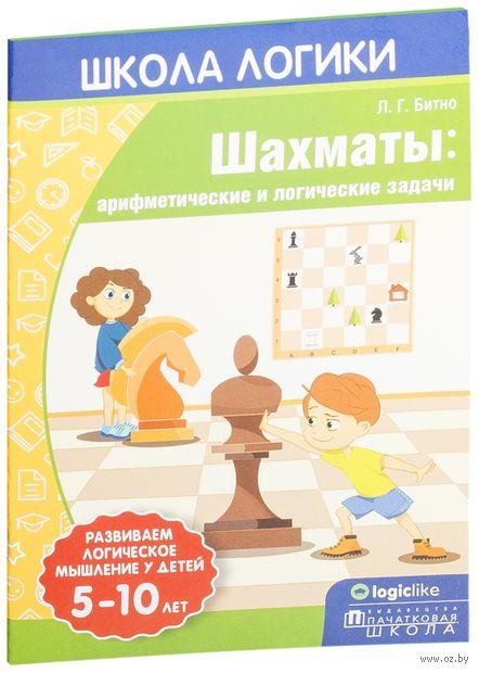 Шахматы: арифметические и логические задачи — фото, картинка