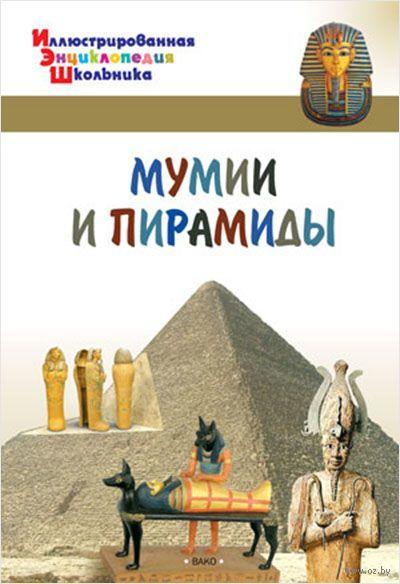Мумии и пирамиды — фото, картинка