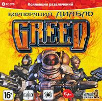 Greed. Корпорация Диабло