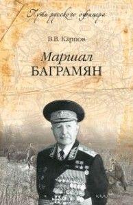 Маршал Баграмян. Владимир Карпов