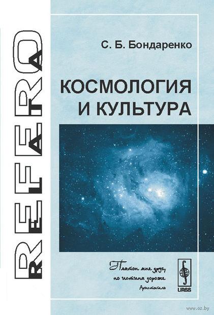 Космология и культура. Станислав  Бондаренко