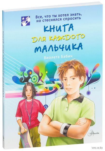 Книга для каждого мальчика. Виолета Бабич