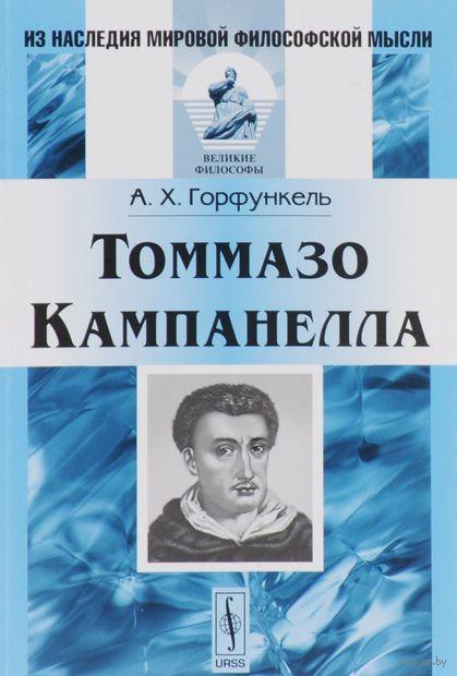 Томмазо Кампанелла — фото, картинка