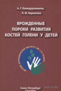 Врожденные пороки развития костей голени у детей. Алексей Баиндурашвили, Ляля Каримова