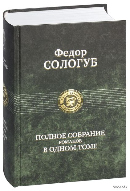 Федор Сологуб. Полное собрание романов в одном томе — фото, картинка