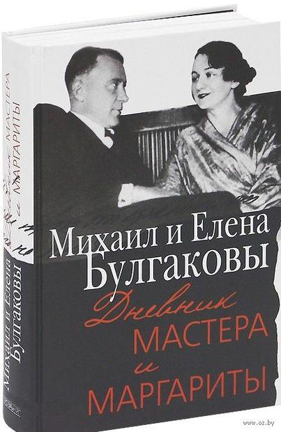Дневник Мастера и Маргариты. Михаил Булгаков