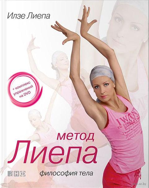 Метод Лиепа. Философия тела (+ DVD-ROM). Илзе Лиепа