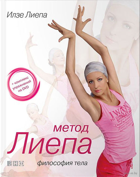 Метод Лиепа. Философия тела (+ DVD). Илзе Лиепа