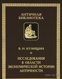 Исследования в области экономической истории античности — фото, картинка