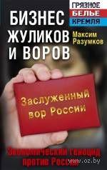 Бизнес жуликов и воров. Экономический геноцид против России. Максим Разумков