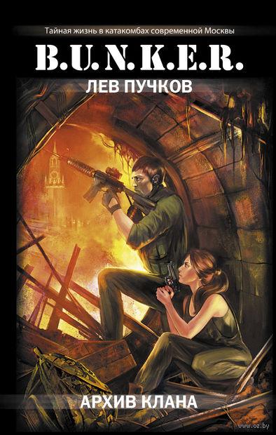 Архив клана (м). Лев Пучков