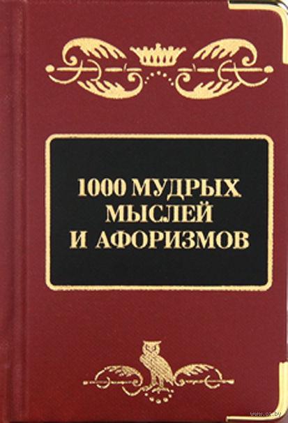1000 мудрых мыслей и афоризмов (подарочное издание)