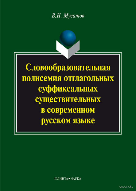 Словообразовательная полисемия отглагольных суффиксальных существительных в современном русском языке. Валерий Мусатов
