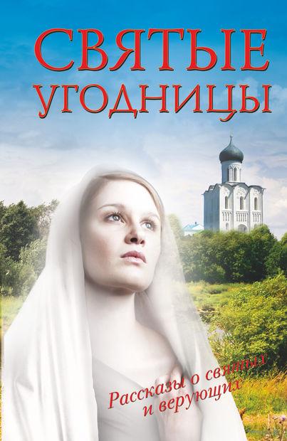 Святые угодницы. Людмила Морозова