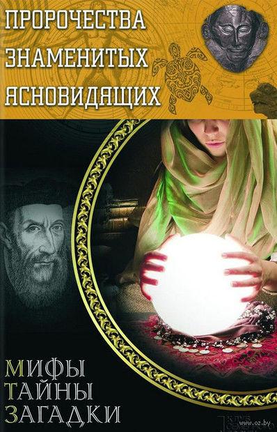 Пророчества знаменитых ясновидящих. Юрий Пернатьев