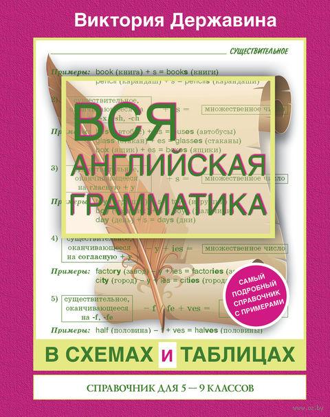 Вся английская грамматика в схемах и таблицах: справочник для 5-9 классов. Виктория Державина