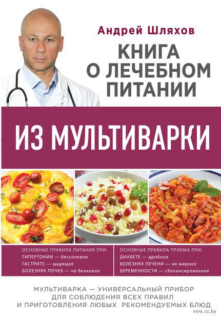 Книга о лечебном питании из мультиварки, написанная врачом. А. Шляхов