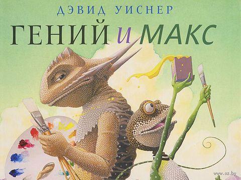 Гений и Макс. Дэвид Уиснер