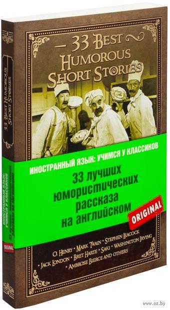 33 Best Humorous Short Stories