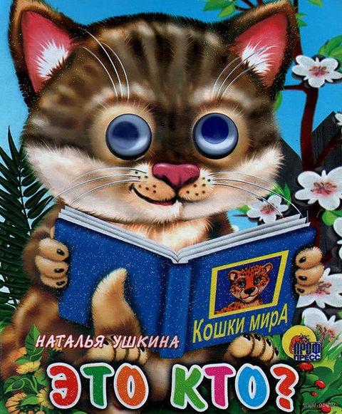 Это кто?. Наталья Ушкина