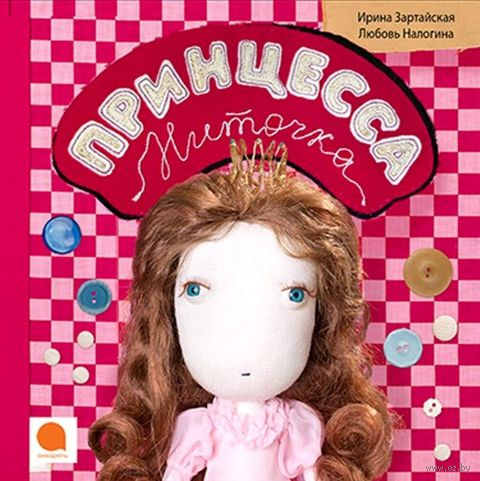 Принцесса Ниточка. Любовь Налогина, Ирина Зартайская