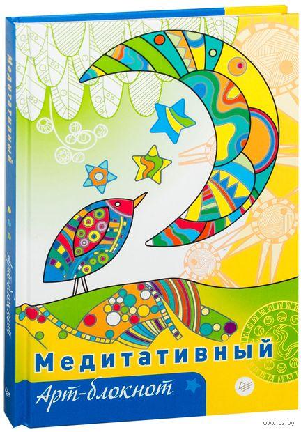 Медитативный арт-блокнот — фото, картинка