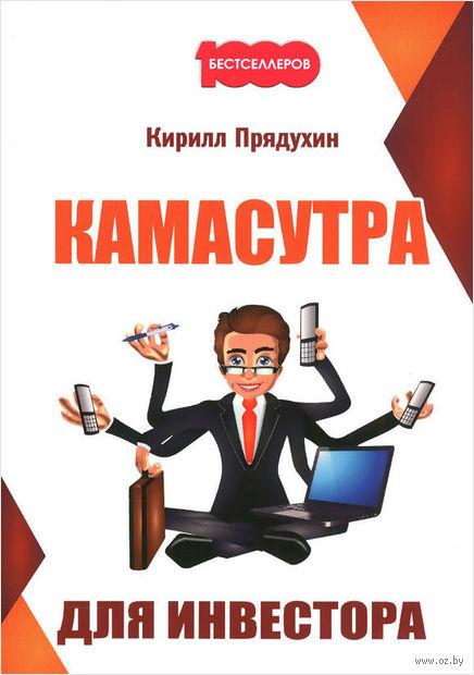 Камасутра для инвестора — фото, картинка