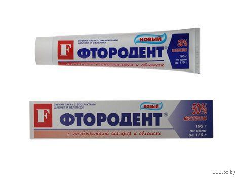 """Зубная паста """"С экстрактами шалфея и облепихи"""" (165 г)"""