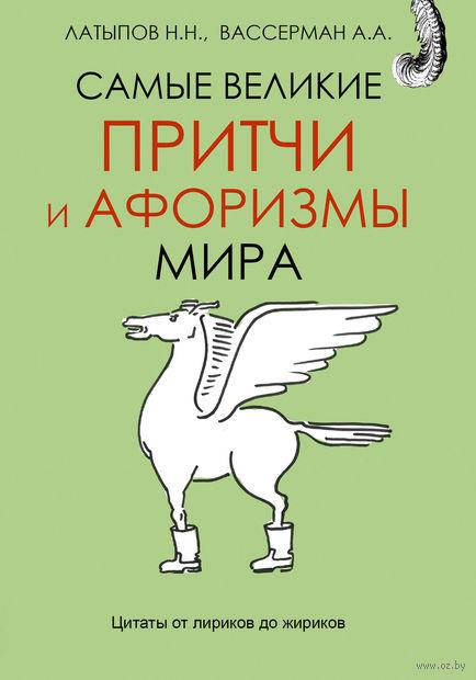 Самые великие притчи и афоризмы мира. Нурали Латыпов, Анатолий Вассерман