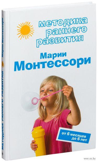 Методика раннего развития Марии Монтессори. От 6 месяцев до 6 лет. Виктория Дмитриева