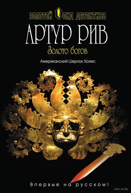 Золото богов (м). Артур Рив