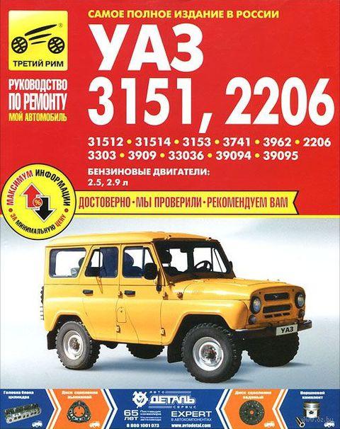 УАЗ -31512, -31514, -3153, -3741, -3962, -2206, -3303, -33036, -3909, -33036, -39094, -39095. Руководство по эксплуатации, техническому обслуживанию и ремонту