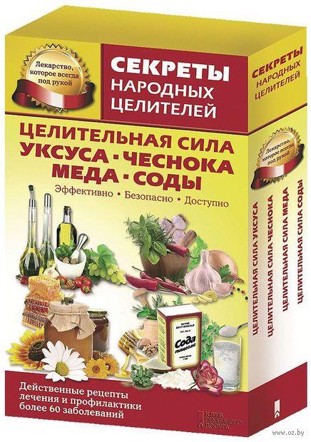 Целительная сила уксуса, чеснока, меда, соды (комплект 4 книги в коробке) — фото, картинка