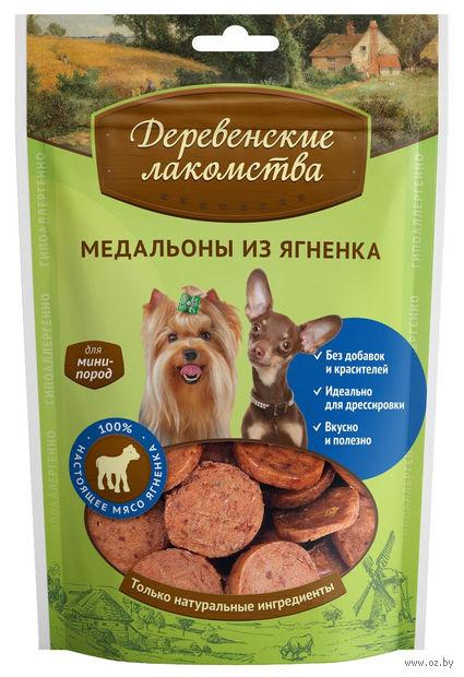 """Лакомство для собак """"Медальоны из ягненка"""" (55 г) — фото, картинка"""
