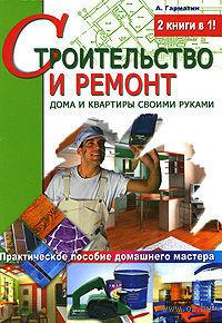 Строительство и ремонт дома и квартиры своими руками — фото, картинка