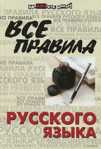 Все правила русского языка. Ольга Гайбарян, Александра Кузнецова