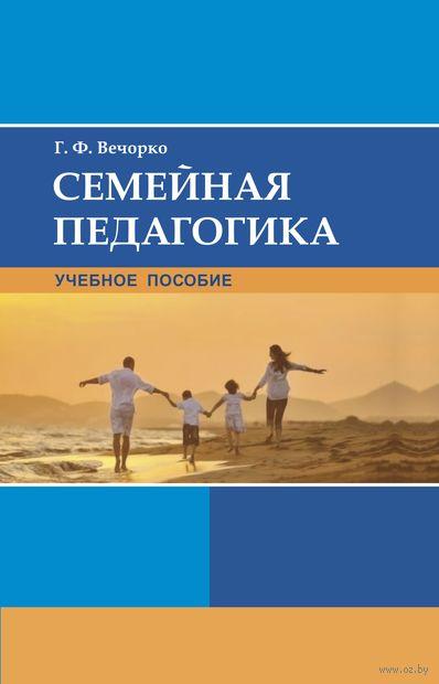 Семейная педагогика — фото, картинка