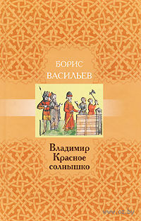 Владимир Красное Солнышко. Борис Васильев