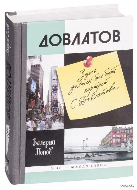 Довлатов. Валерий Попов