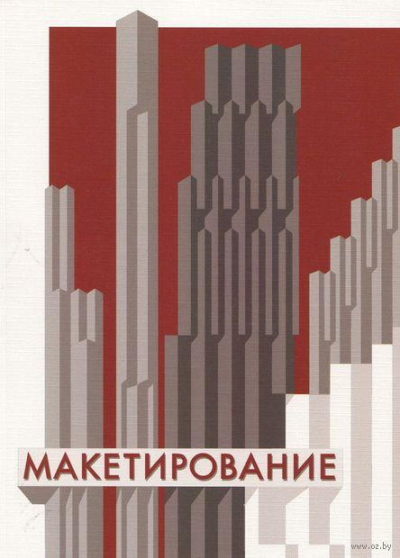 Макетирование. Наталия Стасюк, Татьяна Киселева, Ирина Орлова